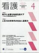 看護 2020年 04月号 [雑誌]