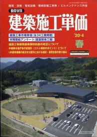 建築施工単価 2020年 04月号 [雑誌]
