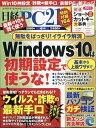日経 PC 21 (ピーシーニジュウイチ) 2020年 04月号 [雑誌]