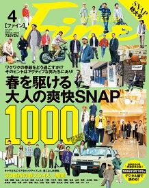 FINE (ファイン) 2020年 04月号 [雑誌]