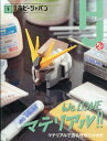 Hobby JAPAN (ホビージャパン) 2020年 04月号 [雑誌]