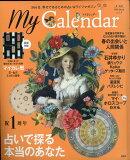 My Calendar(マイカレンダー) 2020年 04月号 [雑誌]