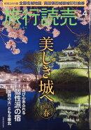 旅行読売 2020年 04月号 [雑誌]