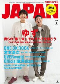 ROCKIN'ON JAPAN (ロッキング・オン・ジャパン) 2020年 04月号 [雑誌]