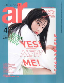 ar (アール) 2020年 04月号 [雑誌]