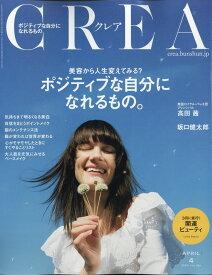 CREA (クレア) 2020年 04月号 [雑誌]