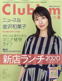 Clubism (クラビズム) 2020年 04月号 [雑誌]