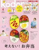 kodomoe (コドモエ) 2020年 04月号 [雑誌]