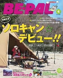 BE-PAL (ビーパル) 2020年 04月号 [雑誌]