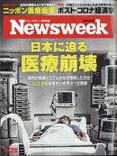 Newsweek (ニューズウィーク日本版) 2020年 4/28号 [雑誌]