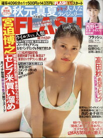 FLASH (フラッシュ) 2020年 4/14号 [雑誌]