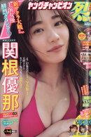 月刊ヤングチャンピオン 烈 No.4 2020年 4/25号 [雑誌]