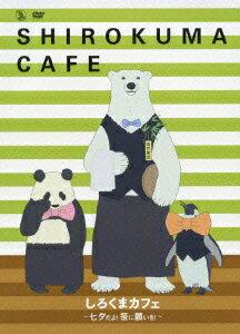 しろくまカフェ〜七夕だよ!笹に願いを!〜イベントDVD [ 神谷浩史 ]