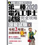 第二種電気工事士試験完全攻略技能試験編(2020年版)