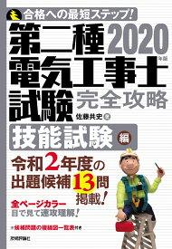2020年版 第二種電気工事士試験 完全攻略 技能試験編 [ 佐藤共史 ]