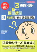 3段階で読む新しい国語授業(3(実践編))