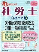 CDリスニング社労士合格ナビ(3)