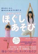 【バーゲン本】ほぐしあそびー小澤式キッズヨガ