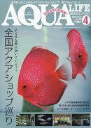 月刊 AQUA LIFE (アクアライフ) 2020年 04月号 [雑誌]