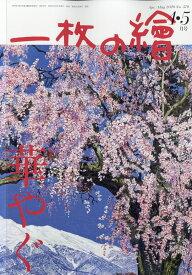 一枚の繪 2020年 04月号 [雑誌]