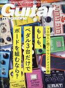 Guitar magazine (ギター・マガジン) 2020年 04月号 [雑誌]