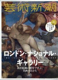 芸術新潮 2020年 04月号 [雑誌]