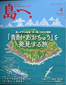 島へ。 2020年 04月号 [雑誌]