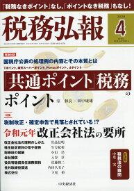 税務弘報 2020年 04月号 [雑誌]