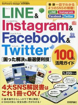 Software Design (ソフトウェア デザイン)増刊 LINE & Instagram & Facebook 2020年 04月号 [雑誌]