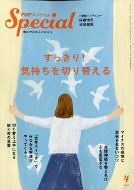 PHP (ピーエイチピー) スペシャル 2020年 04月号 [雑誌]