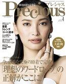 Precious (プレシャス) 2020年 04月号 [雑誌]