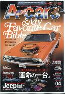 A-cars (エーカーズ) 2020年 04月号 [雑誌]