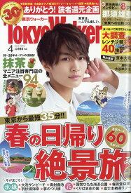 Tokyo Walker (東京ウォーカー) 2020年 04月号 [雑誌]