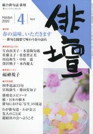 俳壇 2020年 04月号 [雑誌]