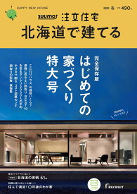 SUUMO注文住宅 北海道で建てる 2020年春号 [雑誌]