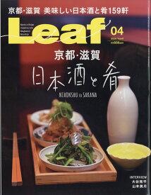 Leaf (リーフ) 2020年 04月号 [雑誌]