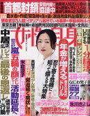 女性自身 2020年 4/14号 [雑誌]