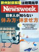Newsweek (ニューズウィーク日本版) 2020年 4/21号 [雑誌]
