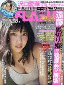 FLASH (フラッシュ) 2020年 4/7号 [雑誌]