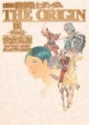 機動戦士ガンダムTHE ORIGIN(9(ララァ編))愛蔵版