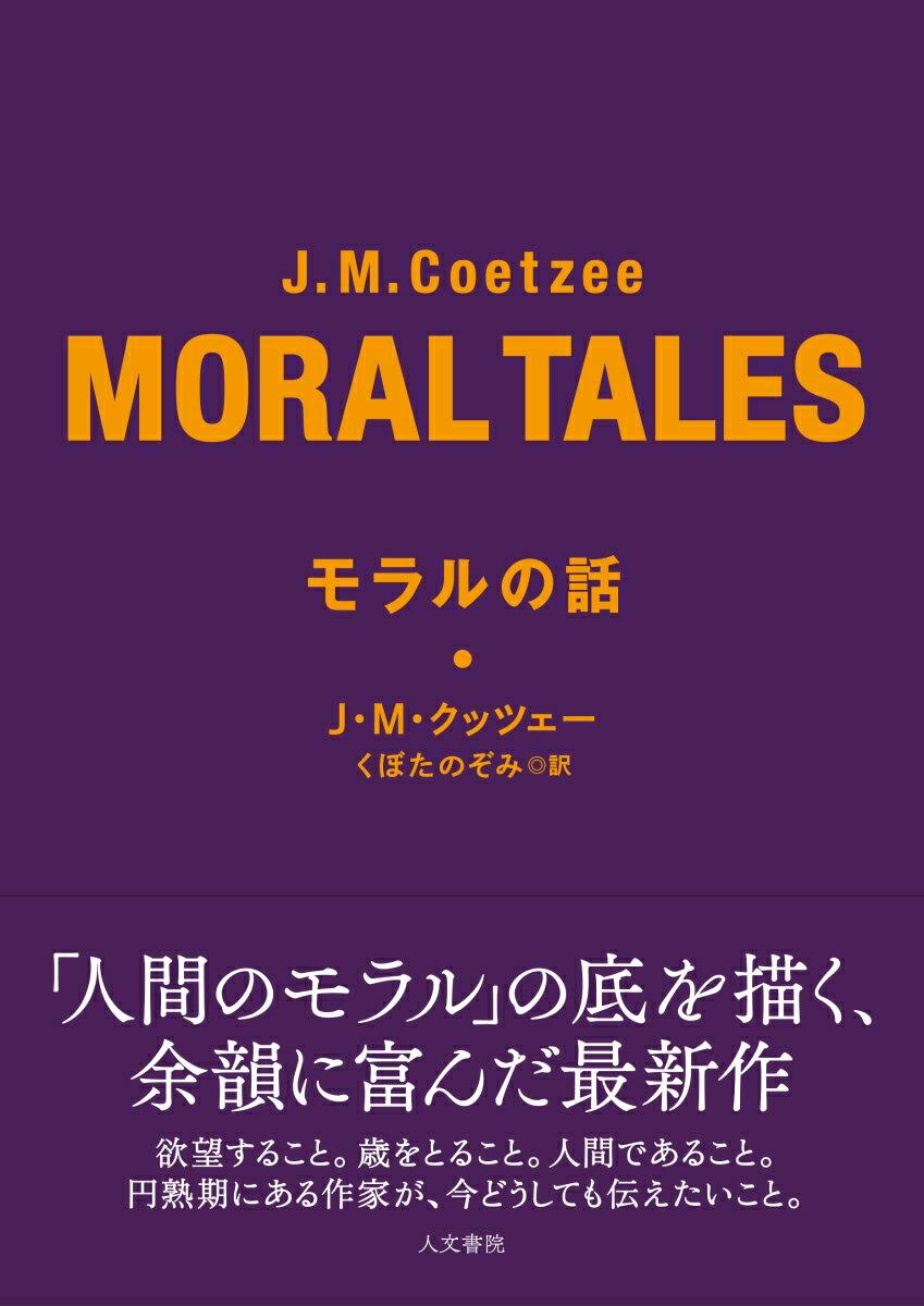モラルの話 [ J・M・クッツェー ]