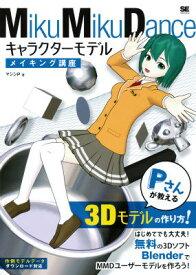 MikuMikuDance キャラクターモデルメイキング講座 Pさんが教える3Dモデルの作り方 Pさんが教える3Dモデルの作り方 [ マシシP ]