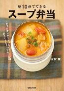 【夏におすすめ特製スープレシピカード付き】朝10分でできる スープ弁当