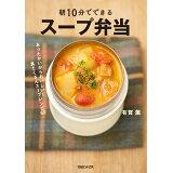 朝10分でできるスープ弁当