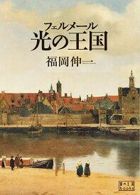 フェルメール光の王国 (翼の王国books) [ 福岡伸一 ]