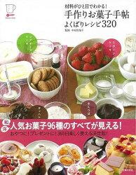 【バーゲン本】材料がひと目でわかる!手作りお菓子手帖よくばりレシピ320