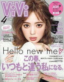 ViVi (ヴィヴィ) 2020年 04月号 [雑誌]