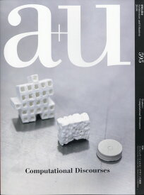 a+u (エー・アンド・ユー) 2020年 04月号 [雑誌]