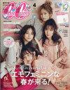 CanCam (キャンキャン) 2020年 04月号 [雑誌]