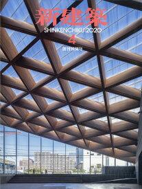 新建築 2020年 04月号 [雑誌]